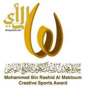5 أيام على إغلاق باب الترشح لجائزة محمد بن راشد