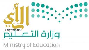 تدشين مبادرة حوكمة العمليات بمكتب التعليم بالخميس