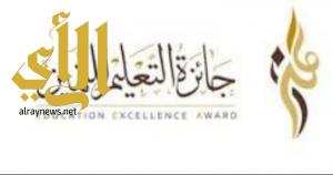 اعتماد المرشحون لجائزة التميز بتعليم عسير