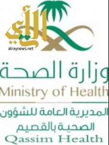 طوارئ مستشفى بريدة تستقبل 4083 مراجعا خلال الأسبوع الأول من إجازة العيد