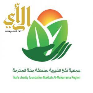 جمعية نفع الخيرية بمكة تطلق مشاريع رمضانية
