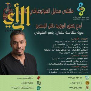 دورة تخصصية في فن البورتريه للفنان ياسر الملوقي