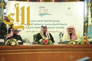 مذكرة تعاون تجمع جامعة الامام واتحاد الرياضات الجوية