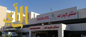 مستشفى الإيمان يستقبل أكثر من 140 ألف حالة في الطوارئ