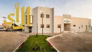 عيادات إستشارية شاملة بمركز صحي الضباط بنجران