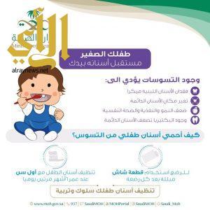 """""""الصحة"""" تشدد على أهمية العناية بأسنان الطفل ومتابعته في سنواته الأولى"""