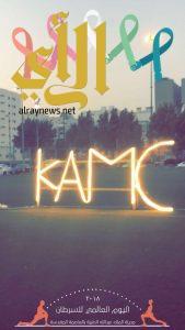 فعاليات توعوية بمناسبة اليوم العالمي التوعوي للسرطان بمدينة الملك عبدالله الطبية