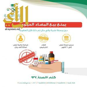 الصحة تحذر من بيع المضادات الحيوية دون وصفة طبية