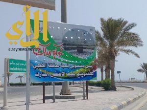 لوحات تهنئة وتشديد الرقابة تنفذها بلدية الخفجي لاستقبال عيد الأضحى المبارك