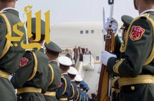 خادم الحرمين الشريفين يغادر جمهورية الصين متوجهًا إلى المملكة