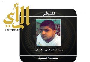 """""""الداخلية"""": مقتل أحد المطلوبين للجهات الأمنية في العوامية"""