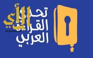تنطلق التصفيات الختامية لتحدي القراءة بمشاركة ١٨٠ متسابق ومتسابقة من مكة المكرمة