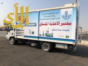 وكالة الخدمات بأمانة الشرقية تجهز مختبر متنقل للأغذية في سوق الخضار المركزي بالدمام