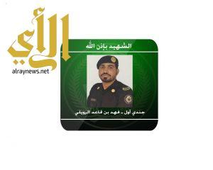 الداخلية : استشهاد رجل أمن إثر اطلاق نار عليه من عناصر إرهابية في القطيف