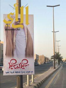 بلدية قرية العليا تنهي استعدادها لاستقبال عيد الفطر المبارك