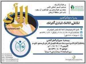 نائب أمير الرياض يرعى الملتقى الثالث لتبادل الخبرات للتوحد الثلاثاء القادم
