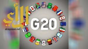 بدء أعمال قمة مجموعة العشرين في هامبورج
