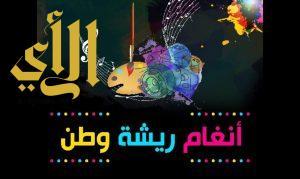 أنغام ريشة وطن في جدارية لتحسين المشهد الحضري بنجران