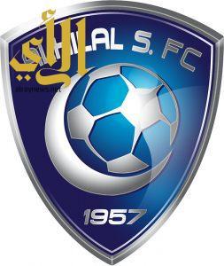 نادي الهلال السعودي يرعى بطولة الترجي طبيا