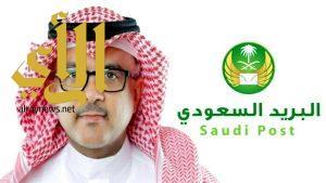 البريد السعودي يصدر طابعين تذكاريين من فئة 2 ريال 2017