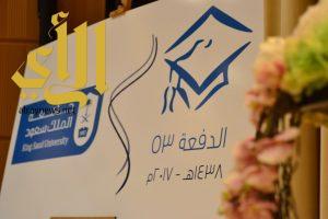 حرم أمير الرياض ترعي حفل تخريج الدفعة 53 لطالبات جامعة الملك سعود