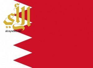 مملكة البحرين تقطع العلاقات الدبلوماسية مع دولة قطر