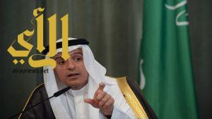الجبير : قرار قطع العلاقات مع قطر جاء بسبب تراكمات