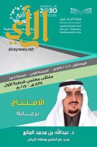 مدير تعليم الرياض يرعى غداً ملتقى معلمي قرطبة الأول