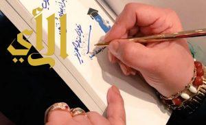 سمو الأميرة تهاني توقع كتابها بمعرض الرياض الدولي للكتاب