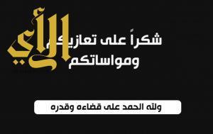أبناء الشيخ الحراملة يشكرون المعزين في والدهم