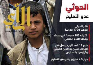 انتهاكات ميليشيا الحوثي للتعليم في اليمن والحكومة تتصدى لمحاولة تغيير المناهج