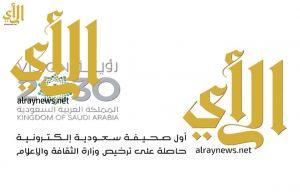 تغريد العلكمي نائباً لمدير التحرير بصحيفة الرأي