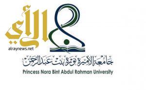 العتيبي تتلقى التهاني بمناسبة ترقيتها في جامعة الأميرة نورة