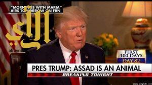 """ترامب: بشار الأسد """"حيوان"""" و """"شرير"""""""