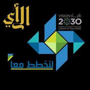 """المدينة الجامعية للطالبات بجامعة الملك سعود تطلق غداً مبادرة """"لنخطط معاً"""""""