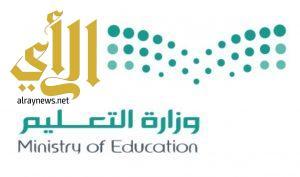 نقل مدارس طريب والعرين والصبيخة إلى تعليم عسير تحت مسمى ( مكتب التعليم بطريب والعرين)
