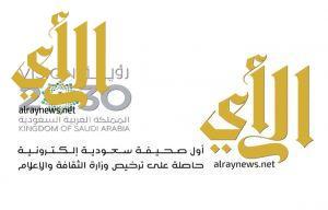 نوف القحطاني مديراً للتحرير بصحيفة الرأي