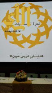 """قسم اللغة العربية بجامعة الملك سعود يقيم ندوة """"اللسانيات"""" الثانية"""