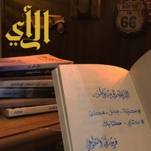 """فريق """"رفد التطوعي"""" يستمر في تدشين مكتبات مصغرة في مكة المكرمة"""