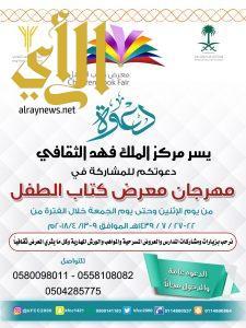 معرض كتاب مخصص للطفل بمركز الملك فهد الثقافي بالرياض