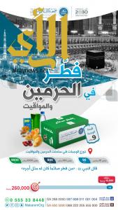 جمعية اكرام تستعد لإطلاق مشروع تفطير (260) ألف صائم بالحرمين الشريفين والمواقيت في رمضان