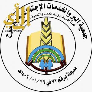 جمعية البر ببرحرح تطلق مشروع كفالة (221) أرملة