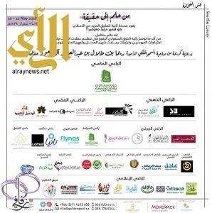 60 عارضاً يتنافسون على منصة معرض زفافي بنسخته الثانية 2018