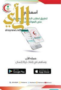 """الهلال الأحمر السعودي يدشن تطبيق """"أسعفني"""""""