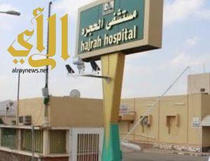 صحة الباحة تعتزم طرح منافستين لتطوير وترميم مستشفى الحجرة العام