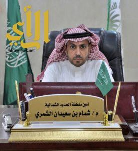 دليل الشمري ثاني رئيسة بلدية في المملكة