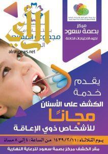 مركز بصمة سعود يقدم الكشف المجاني على الاسنان لذوي الاعاقة مجانا