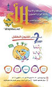 وكالة الوزارة للشؤون الثقافية بالتعاون مع ( جسفت ) تقيم المعرض الثاني لفنون الطفل