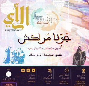 الرياض تحتضن المهرجان العائلي الأول من نوعة ( جونا مراكش )