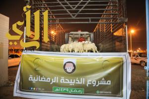 بر القنفذة توزع ذبائح رمضانية لـ 400 مستفيد في رمضان
